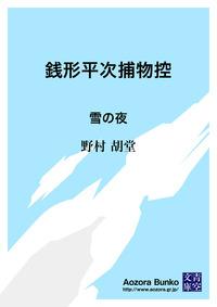 銭形平次捕物控 雪の夜-電子書籍