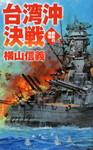 鋼鉄の海嘯 台湾沖決戦-電子書籍