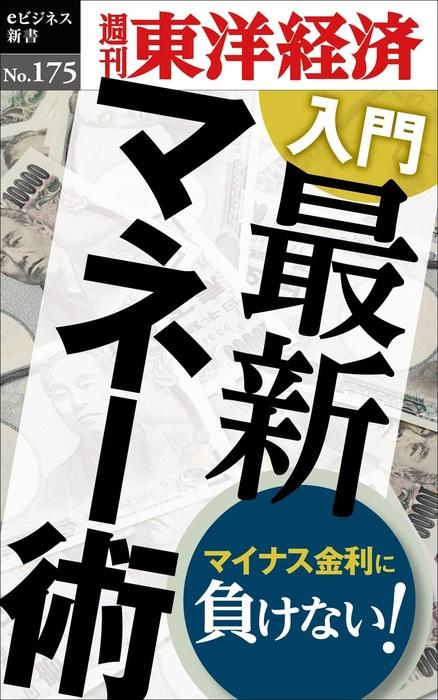 入門 最新マネー術―週刊東洋経済eビジネス新書No.175拡大写真