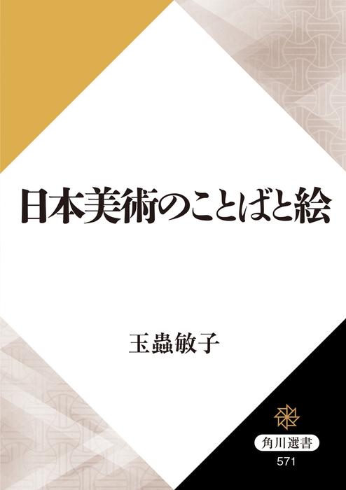 日本美術のことばと絵-電子書籍-拡大画像