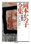岡本かの子全集(6)-電子書籍