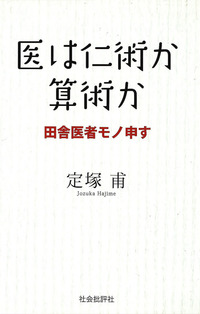 医は仁術か算術か : 田舎医者モノ申す-電子書籍