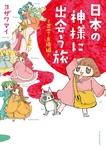 日本の神様に出会う旅~出雲・島根編~-電子書籍