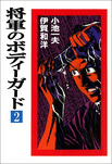 将軍のボディーガード 2-電子書籍