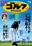 週刊ゴルフダイジェスト 2016/9/6号-電子書籍