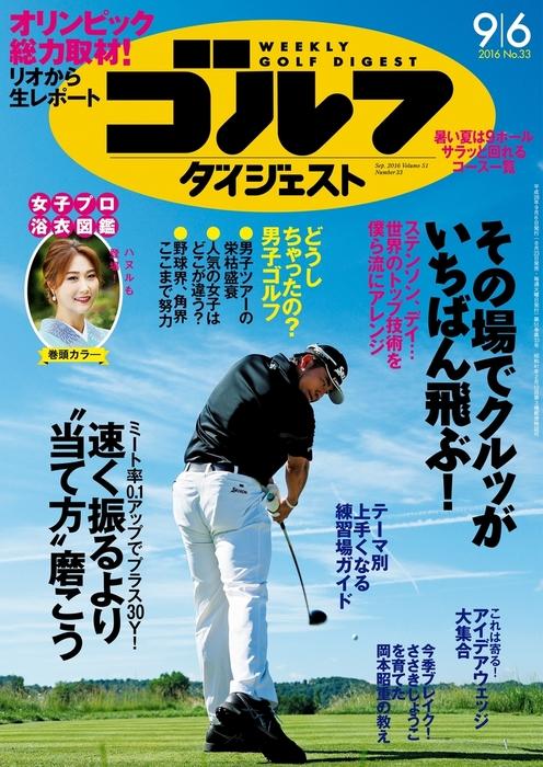 週刊ゴルフダイジェスト 2016/9/6号-電子書籍-拡大画像