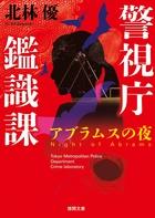 警視庁鑑識課(徳間文庫)