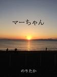 マーちゃん-電子書籍