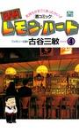 BARレモン・ハート / 4-電子書籍