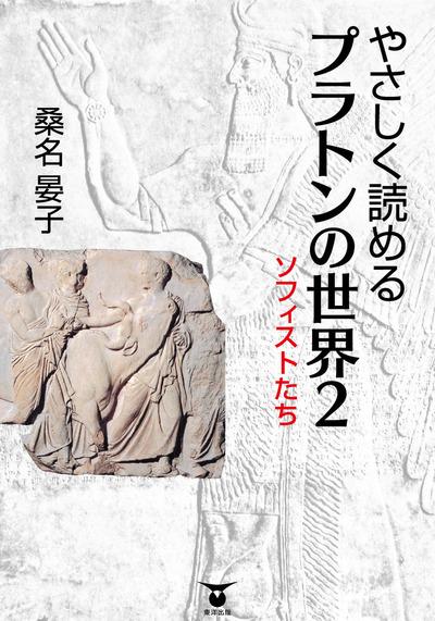 やさしく読める プラトンの世界2 ソフィストたち-電子書籍