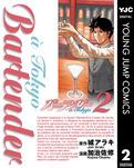 バーテンダー a Tokyo 2-電子書籍