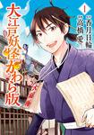 大江戸妖怪かわら版(1)-電子書籍