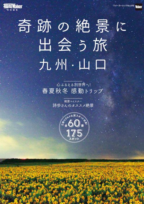 奇跡の絶景に出会う旅 九州・山口-電子書籍-拡大画像