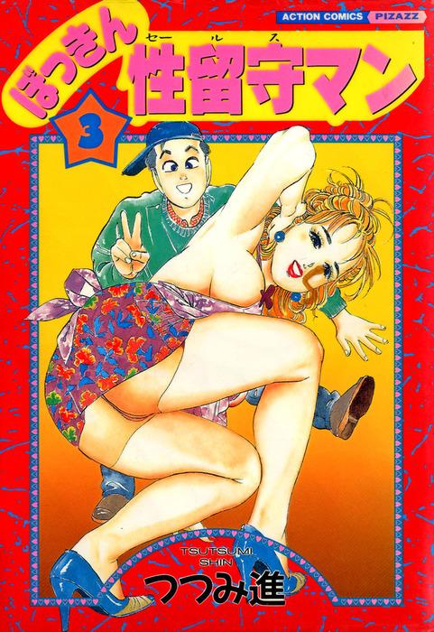 ぼっきん性留守マン / 3-電子書籍-拡大画像