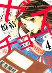 ゼイチョー! ~納税課第三収納係~ 分冊版(4)-電子書籍