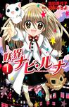 妖界ナビ・ルナ(1)-電子書籍