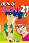 翔んだカップル21(2)-電子書籍