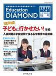 エデュケーション・ダイヤモンド 2017年入学 中学受験特集 関東版 <秋号>-電子書籍