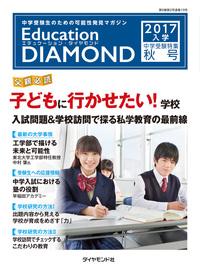 エデュケーション・ダイヤモンド 2017年入学 中学受験特集 関東版 <秋号>