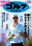 週刊ゴルフダイジェスト 2017/2/7号-電子書籍