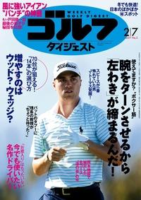 週刊ゴルフダイジェスト 2017/2/7号