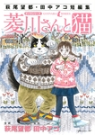 萩尾望都・田中アコ短編集 ゲバラシリーズ 菱川さんと猫-電子書籍