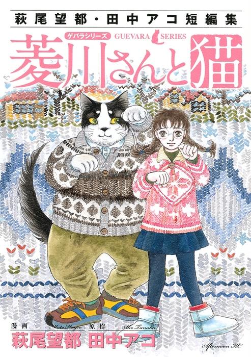 萩尾望都・田中アコ短編集 ゲバラシリーズ 菱川さんと猫拡大写真