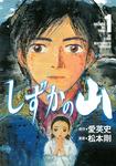 しずかの山(1)-電子書籍
