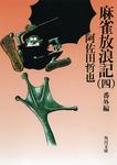 麻雀放浪記(四) 番外編-電子書籍