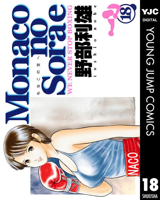 Monacoの空へ 18-電子書籍-拡大画像