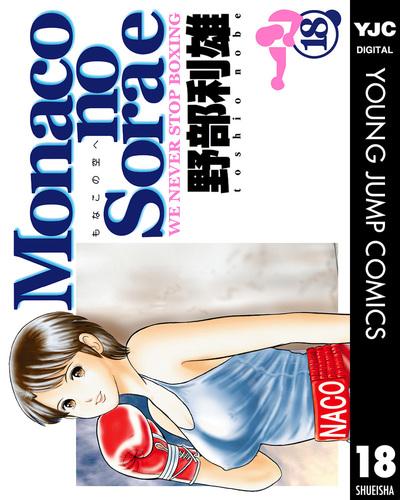 Monacoの空へ 18-電子書籍