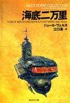 海底二万里(ジュール・ヴェルヌ・コレクション)-電子書籍