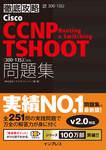 徹底攻略 Cisco CCNP Routing & Switching TSHOOT 問題集[300-135J]対応-電子書籍