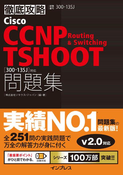 徹底攻略 Cisco CCNP Routing & Switching TSHOOT 問題集[300-135J]対応拡大写真