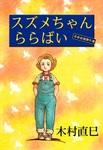 スズメちゃん ららばい 青春浪漫傑作選-電子書籍