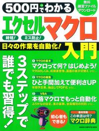 500円でわかる エクセルマクロ入門 Ver.2013/2010/2007全対応