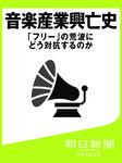 音楽産業興亡史 「フリー」の荒波にどう対抗するのか-電子書籍