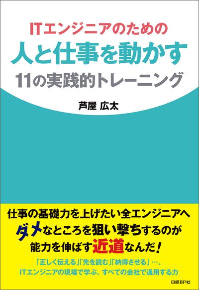 ITエンジニアのための人と仕事を動かす11の実践的トレーニング(日経BP Next ICT選書)-電子書籍