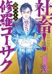 社畜! 修羅コーサク(1)-電子書籍