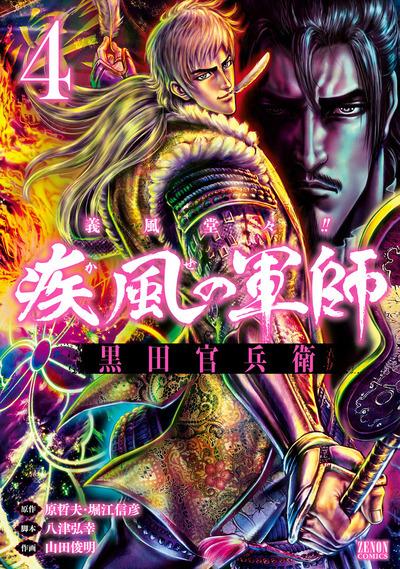 義風堂々!! 疾風の軍師 -黒田官兵衛-4巻-電子書籍