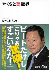 やくざと芸能界-電子書籍