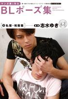 マンガ家と作るBLポーズ集(2) 私服・和服篇