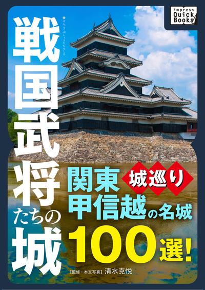 戦国武将たちの城-電子書籍