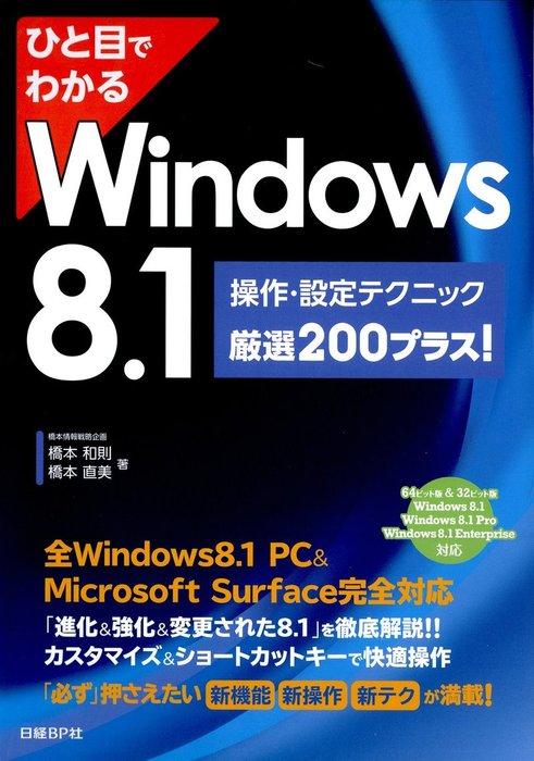 ひと目でわかるWindows 8.1 操作・設定テクニック厳選200プラス!拡大写真
