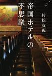 帝国ホテルの不思議-電子書籍