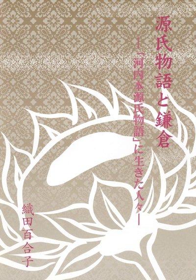 源氏物語と鎌倉-電子書籍
