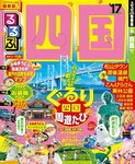 るるぶ四国'17-電子書籍