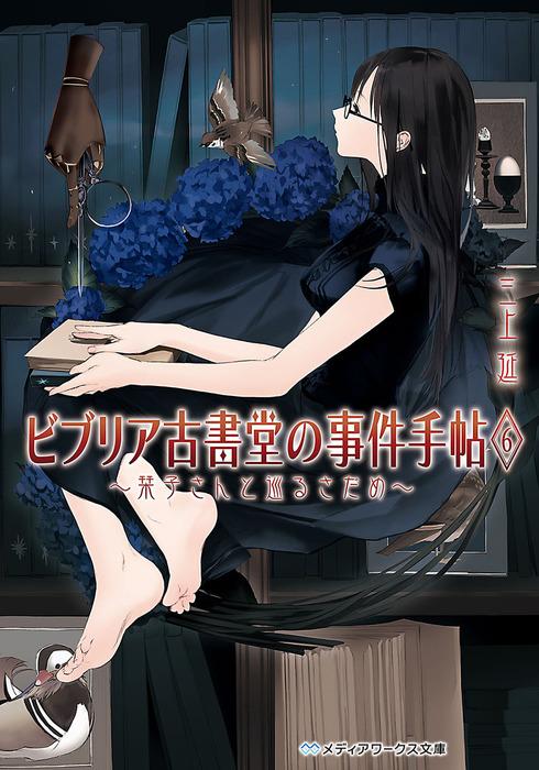 ビブリア古書堂の事件手帖6 ~栞子さんと巡るさだめ~-電子書籍-拡大画像
