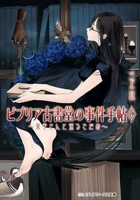 ビブリア古書堂の事件手帖6 ~栞子さんと巡るさだめ~-電子書籍