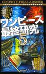 ワンピース最終研究5 『偉大なる大伏線』から導き出せる新世界の謎-電子書籍